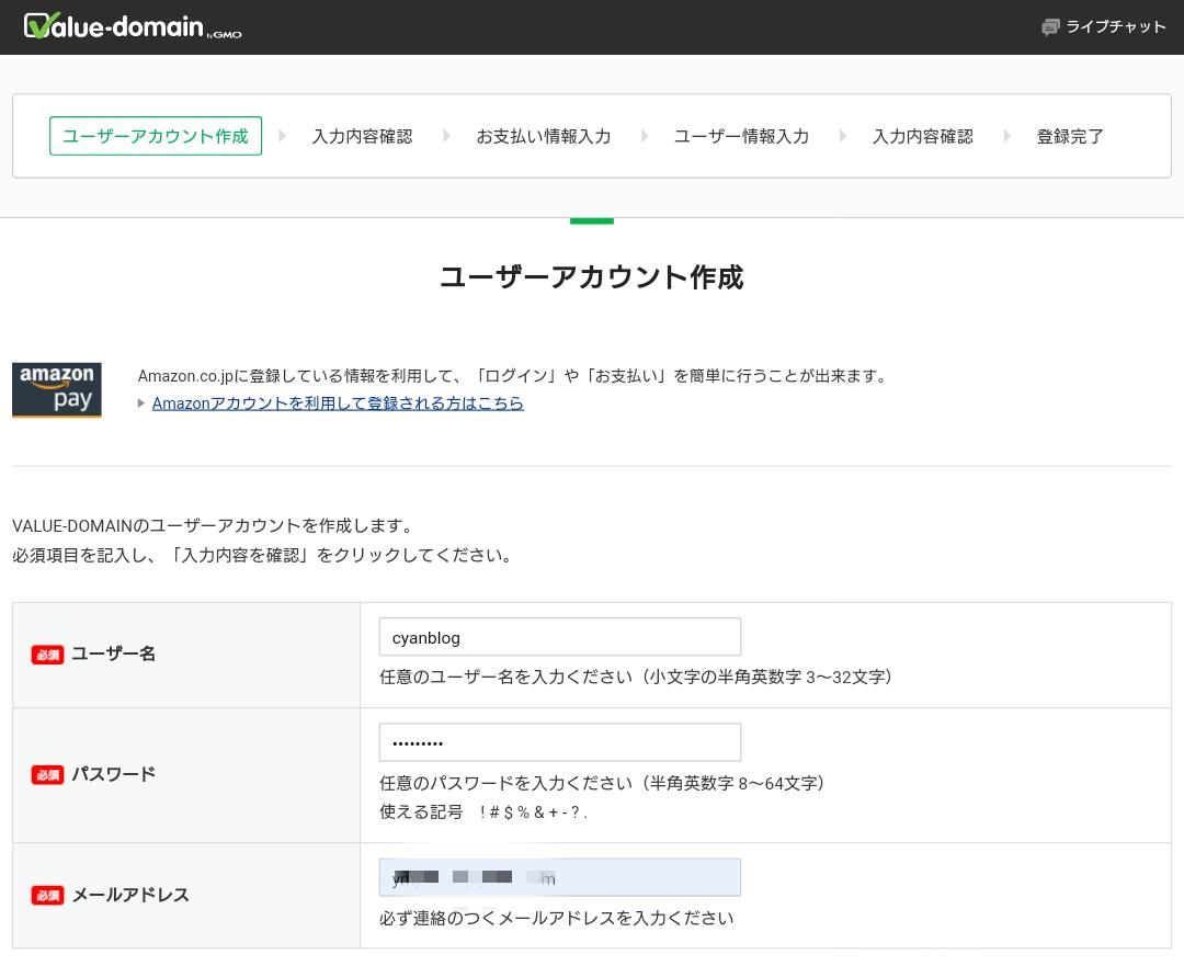 ユーザーアカウント作成(バリュードメイン)