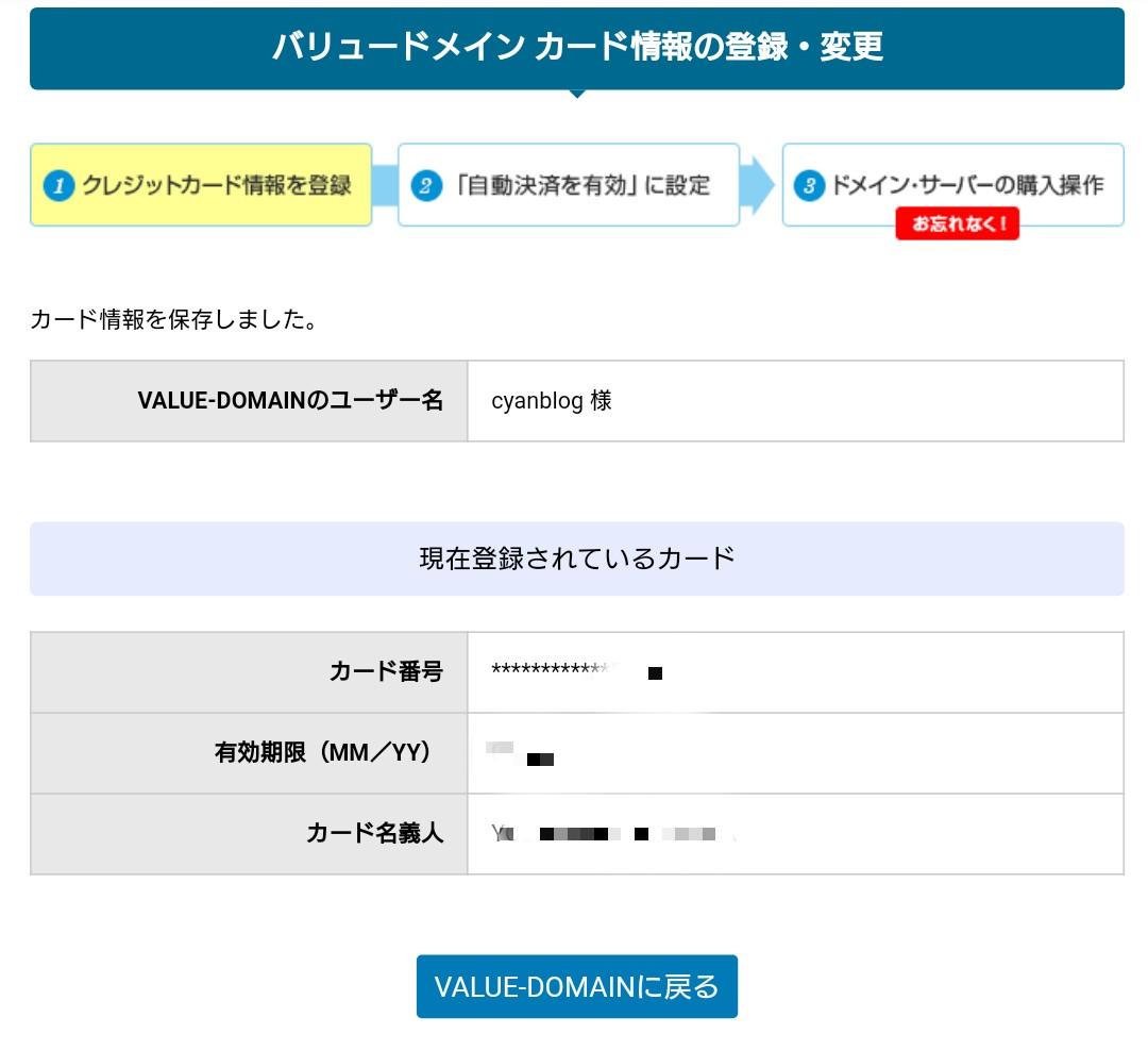 クレジットカード登録完了の画面