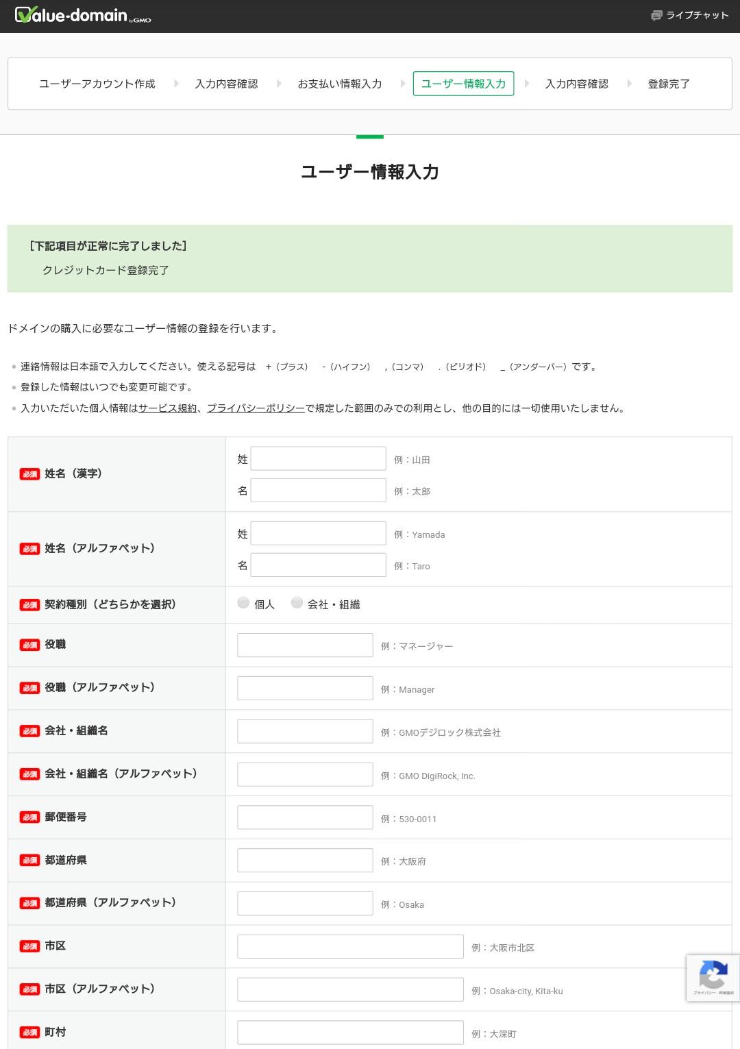 ユーザー情報入力画面(バリュードメイン)