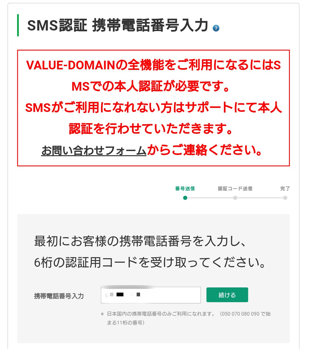 SMS認証画面(バリュードメイン)