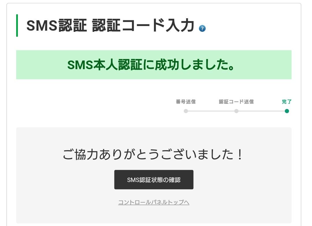 SMS認証完了画面(バリュードメイン)
