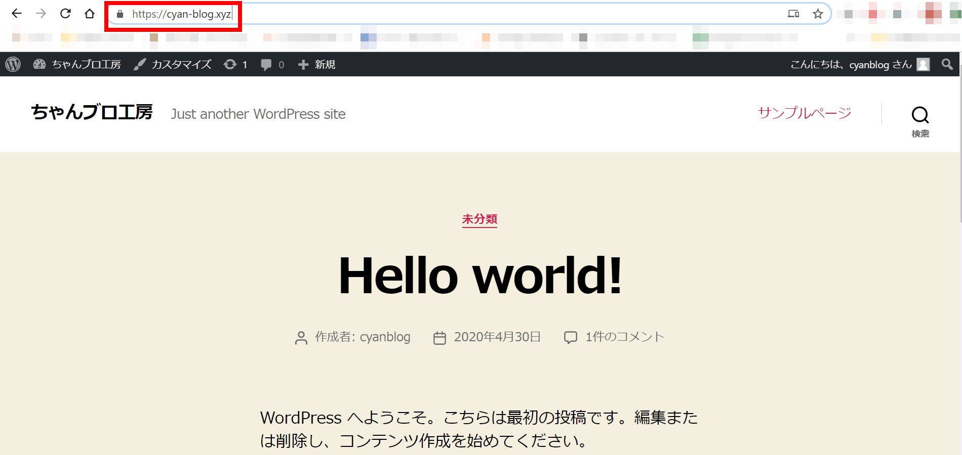 SSL化されたブログのURL
