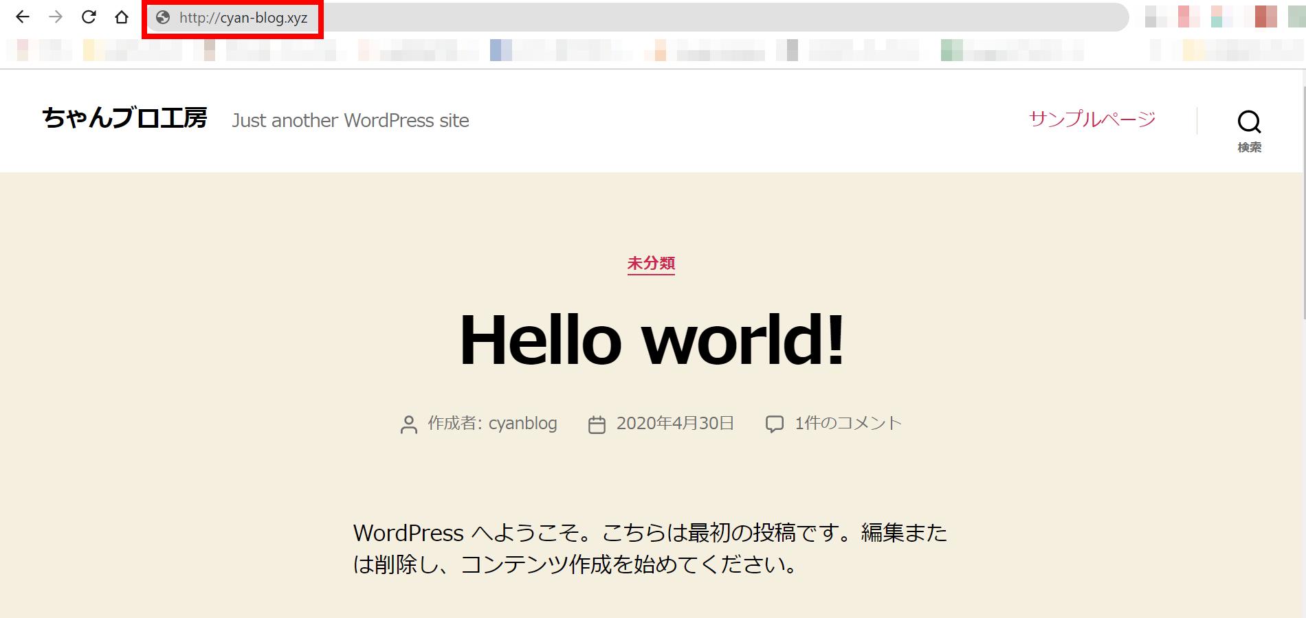 SSL化されていないブログのURL