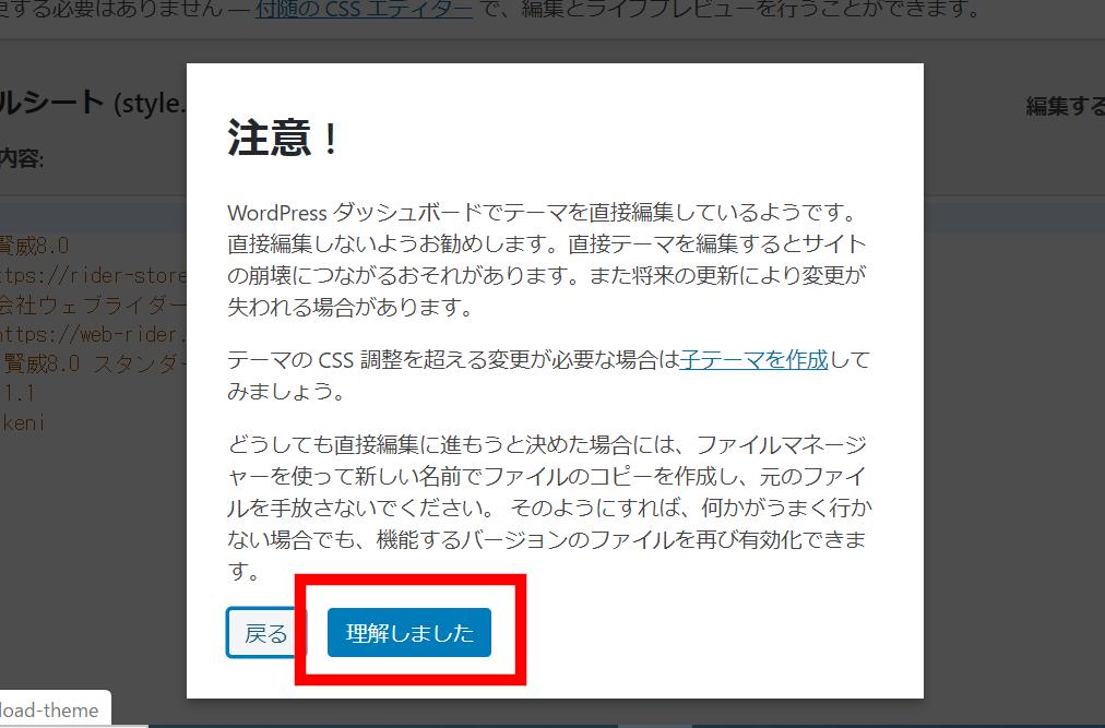 WordPressのテーマエディターのアナウンス