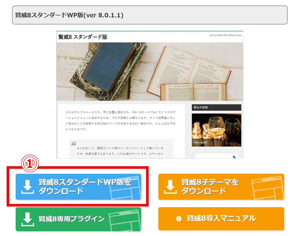 賢威8スタンダードWP版ダウンロード