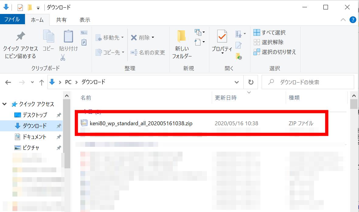 賢威8zipファイルのダウンロード先