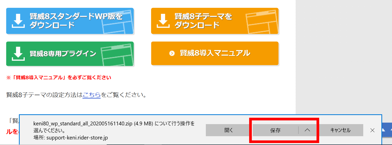 Microsoft Edgeでダウンロードした場合