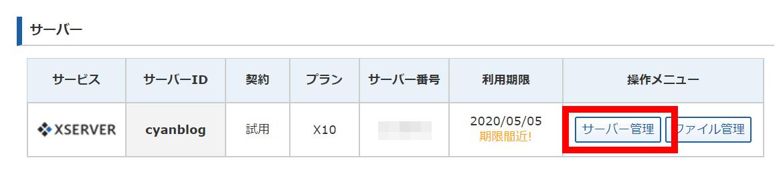 Xserverアカウント内のサーバー管理