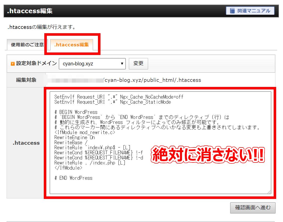 .htaccess編集のコード表示