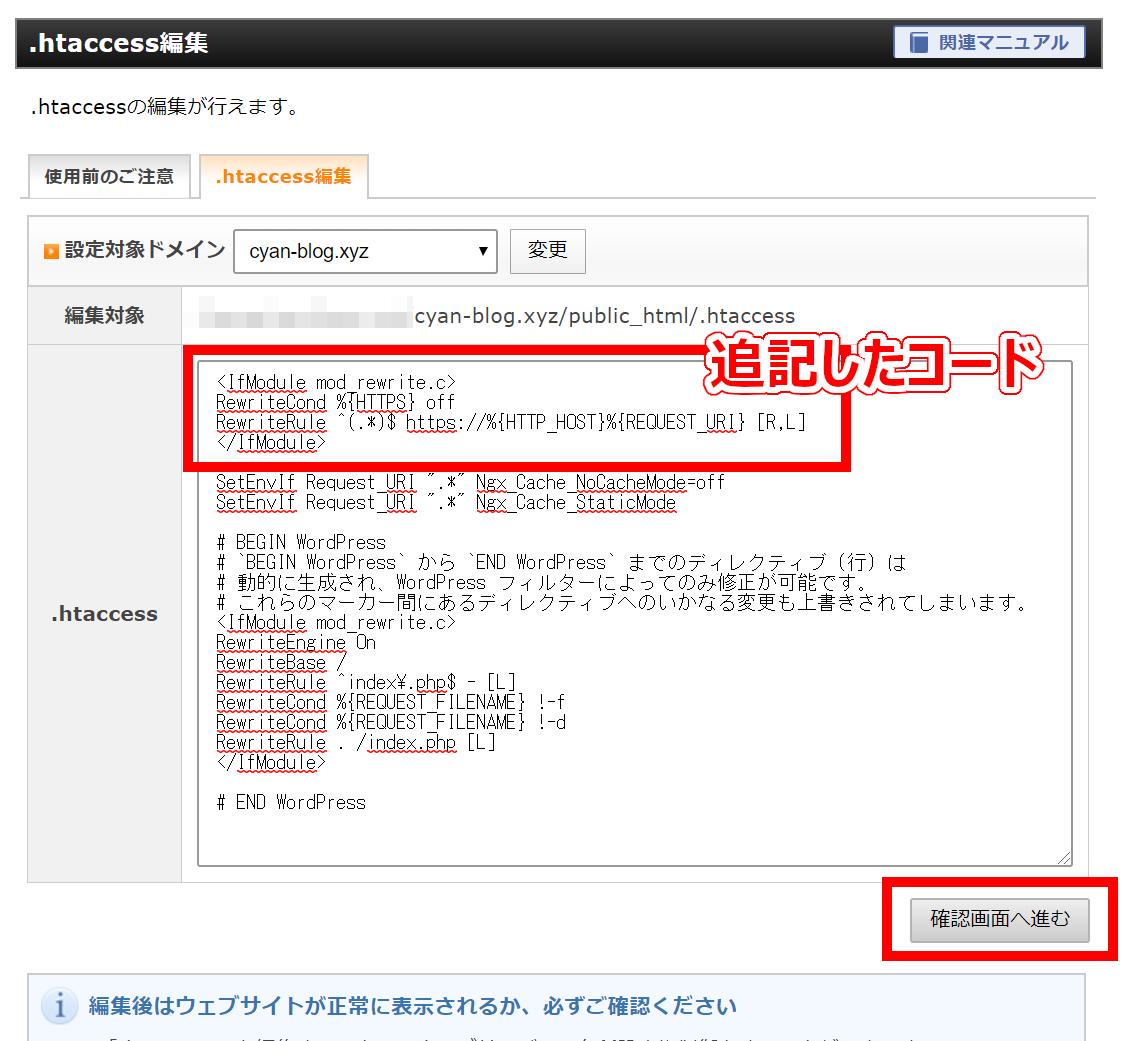 .htaccessファイルにリダイレクトコードを追記