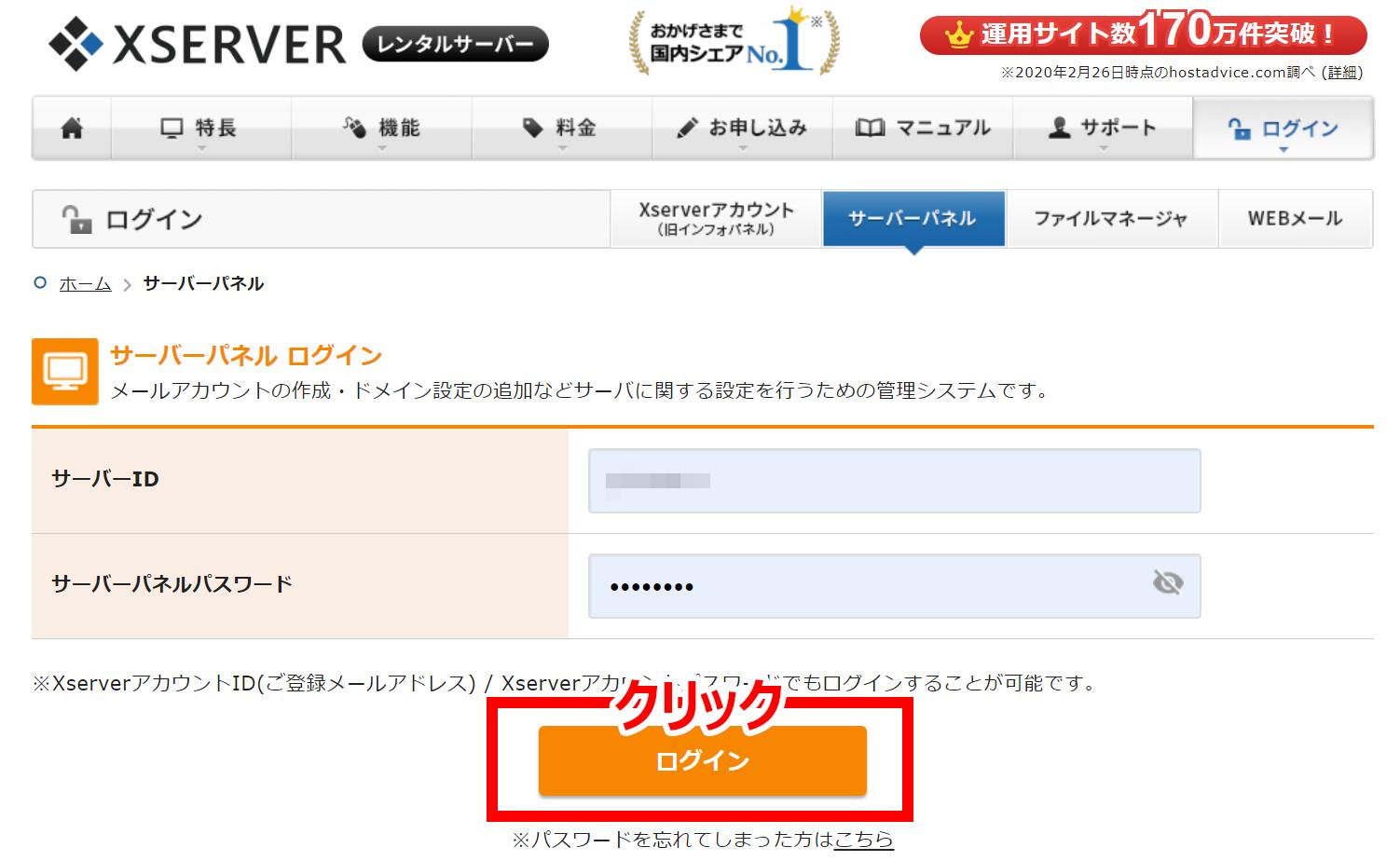エックスサーバー「サーバーパネル」にログインする画面