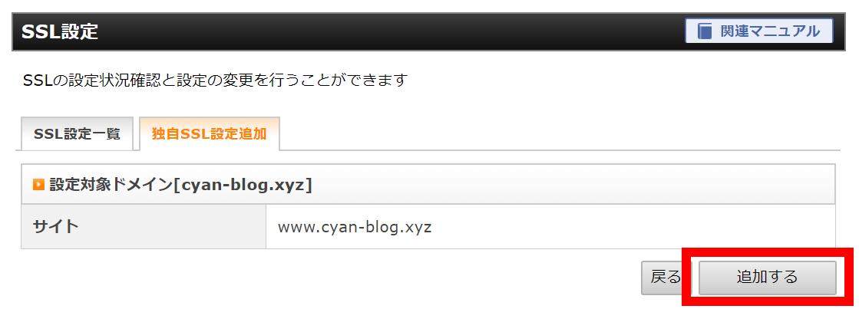 SSL設定追加の確認画面