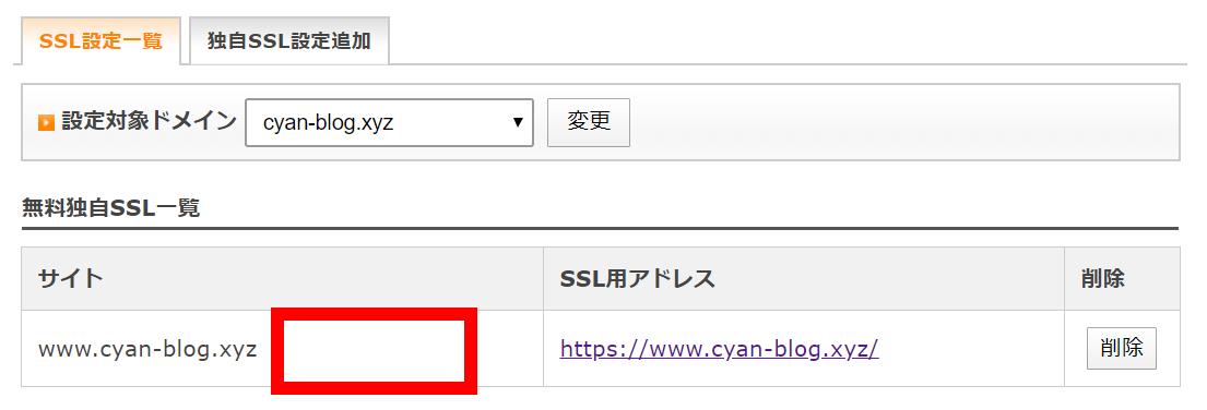 SSL設定反映待ちが消えた画像