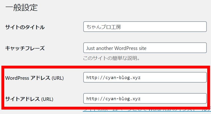 WordPress独自SSL変更前