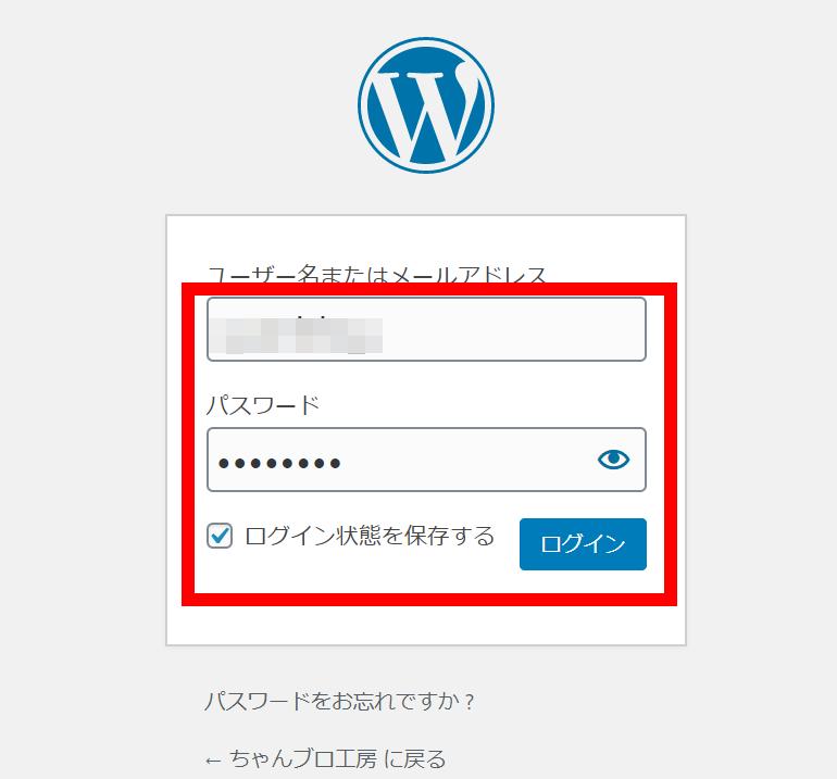 SSL設定変更後の管理画面からログアウト