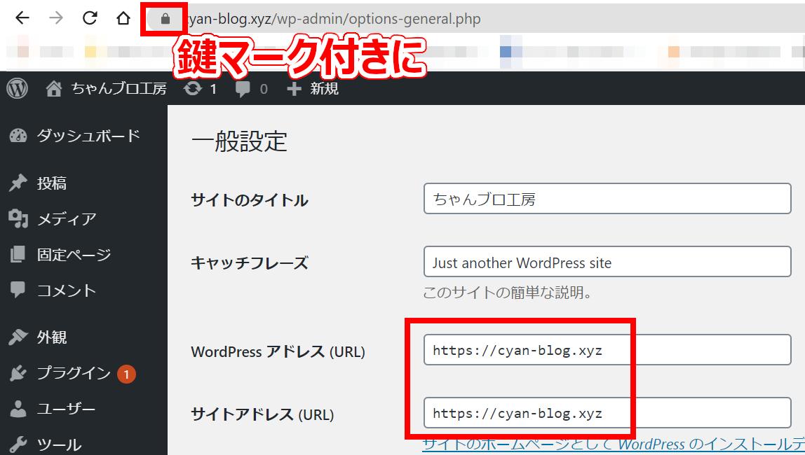 WordPressのSSL設定変更後の管理画面