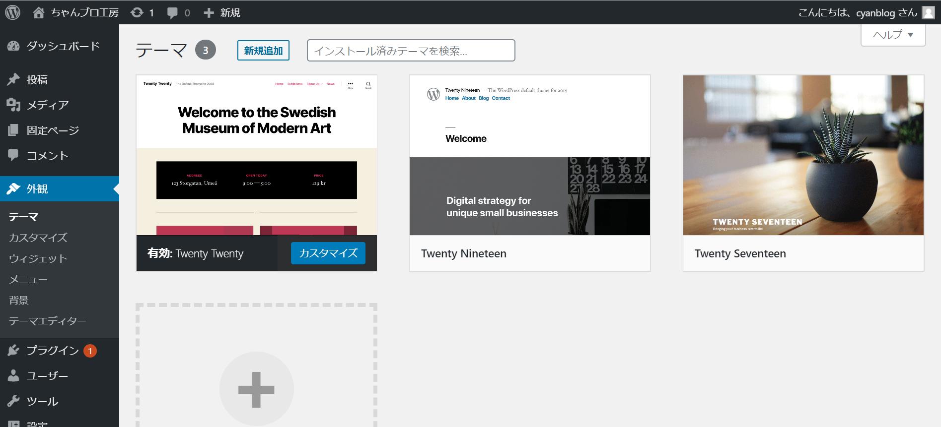 WordPress初期テンプレート画面