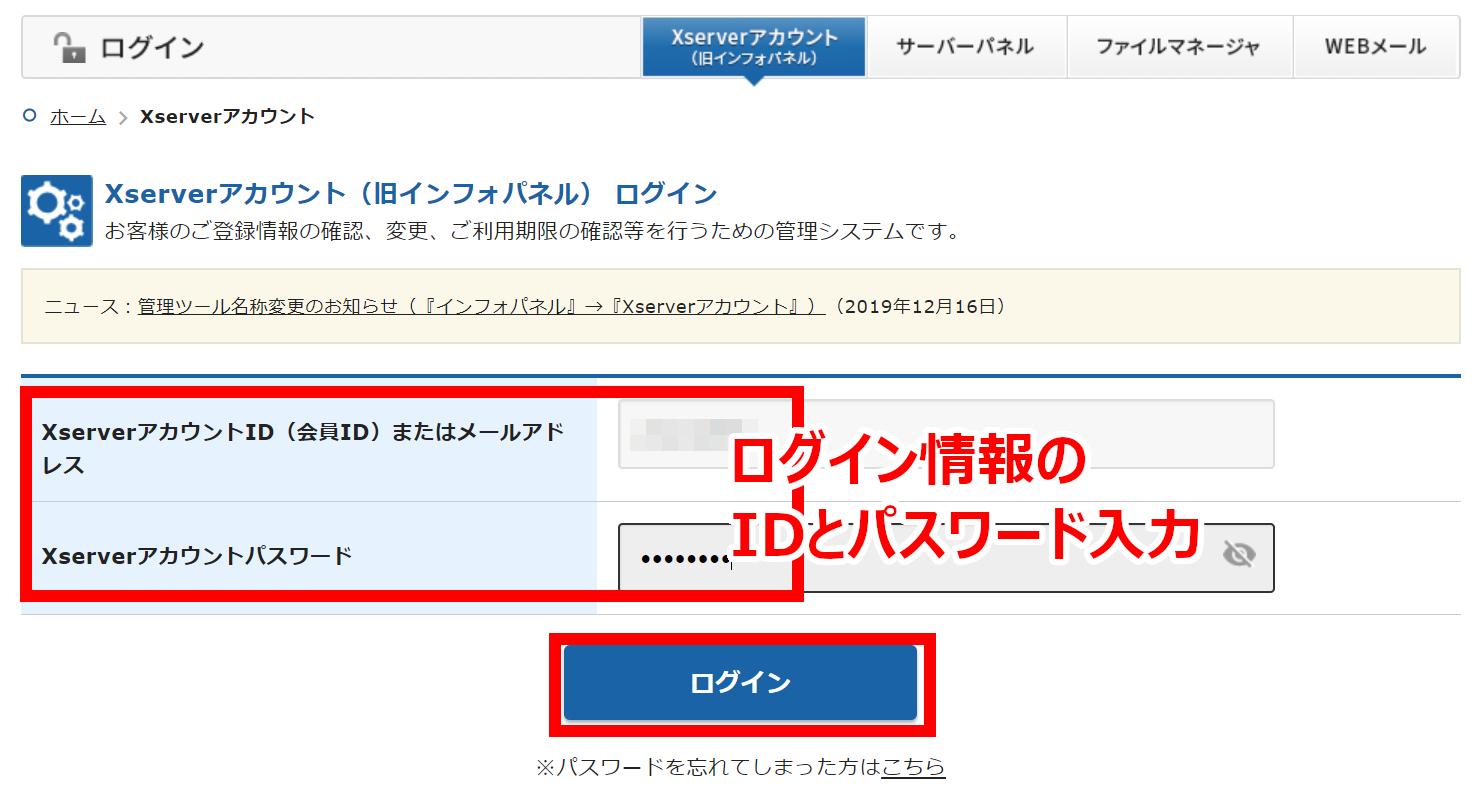 Xserverアカウントのログイン情報入力
