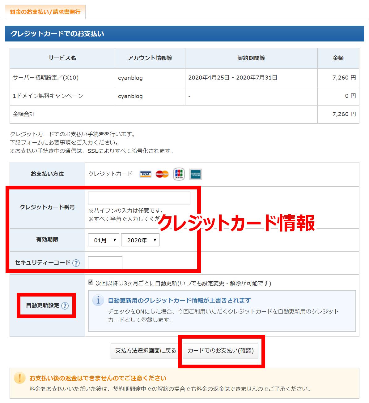 エックスサーバー「クレジットカード決済」の情報を入力する