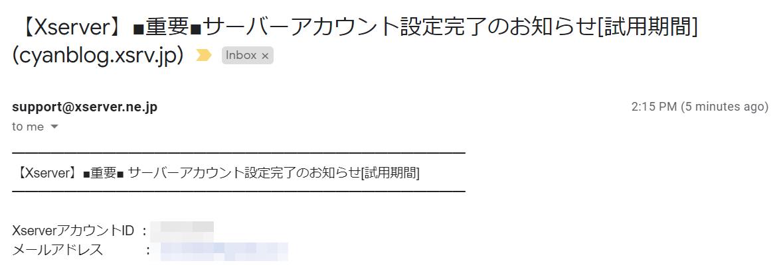 エックスサーバーから届いたサーバーアカウント開設完了メール