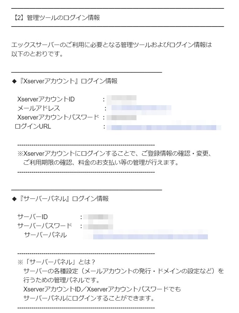 エックスサーバーの管理ツールのログイン情報