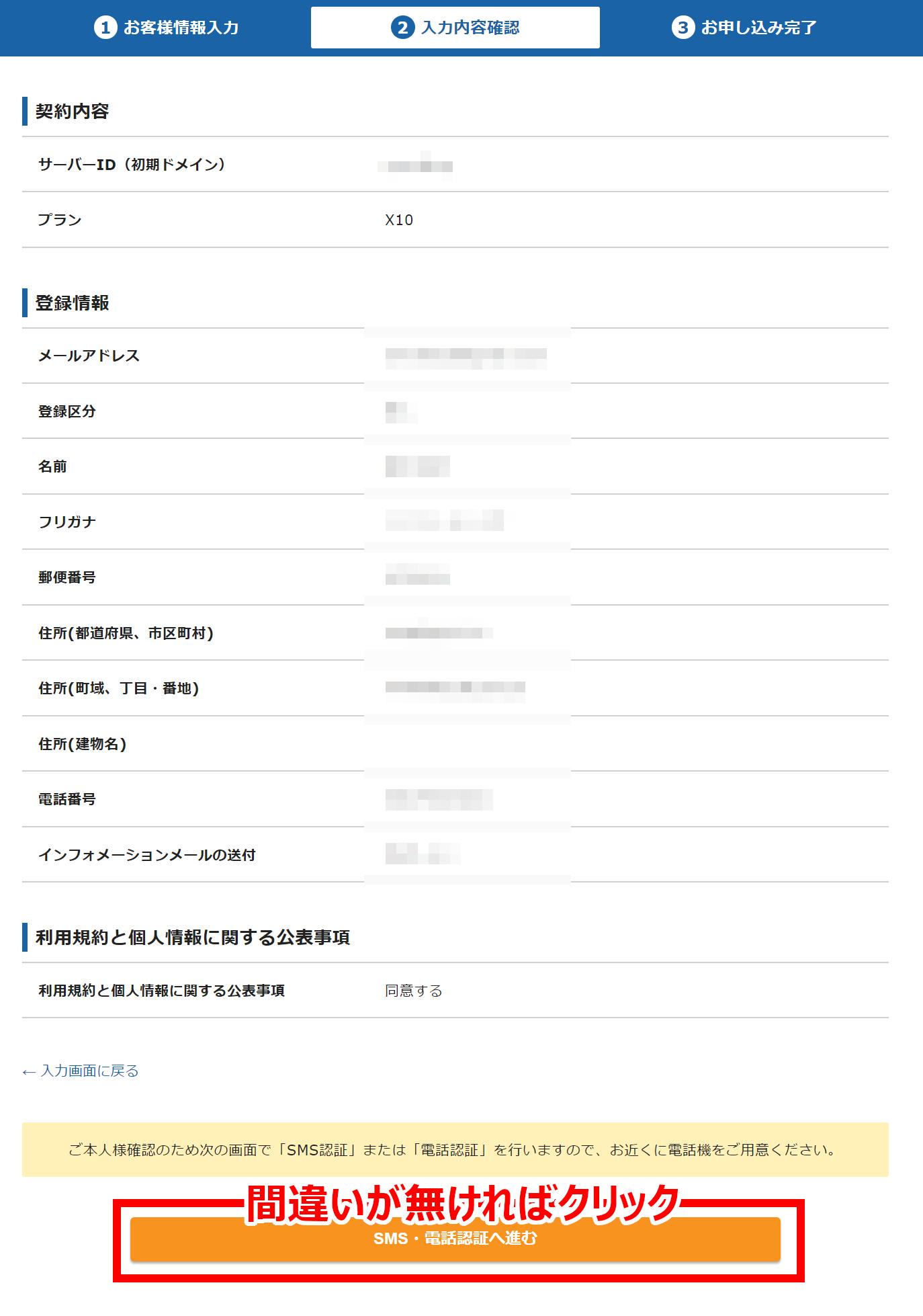 エックスサーバー「お申込み内容確認画面」