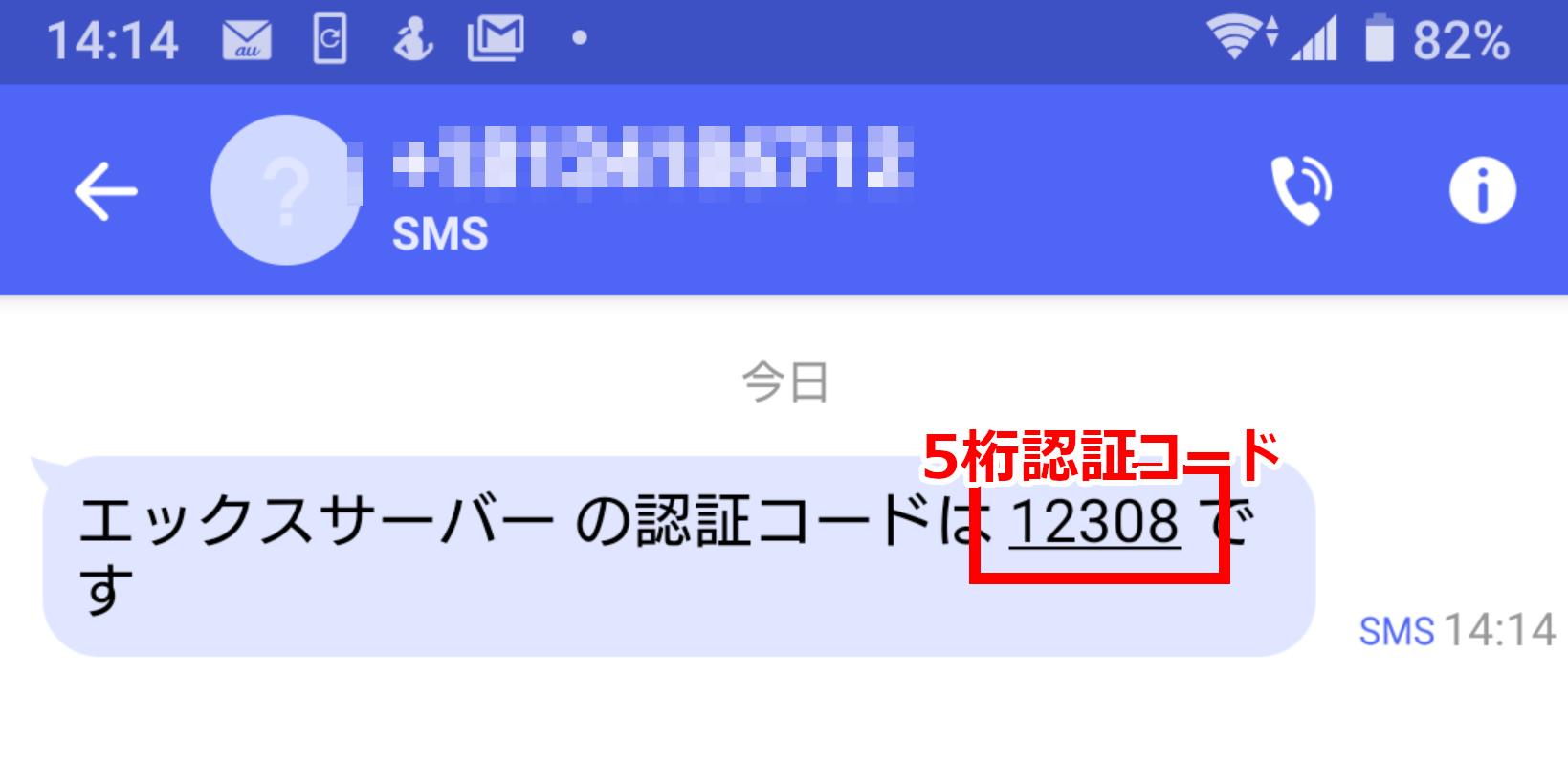 SMSで認証コードが届いた画面