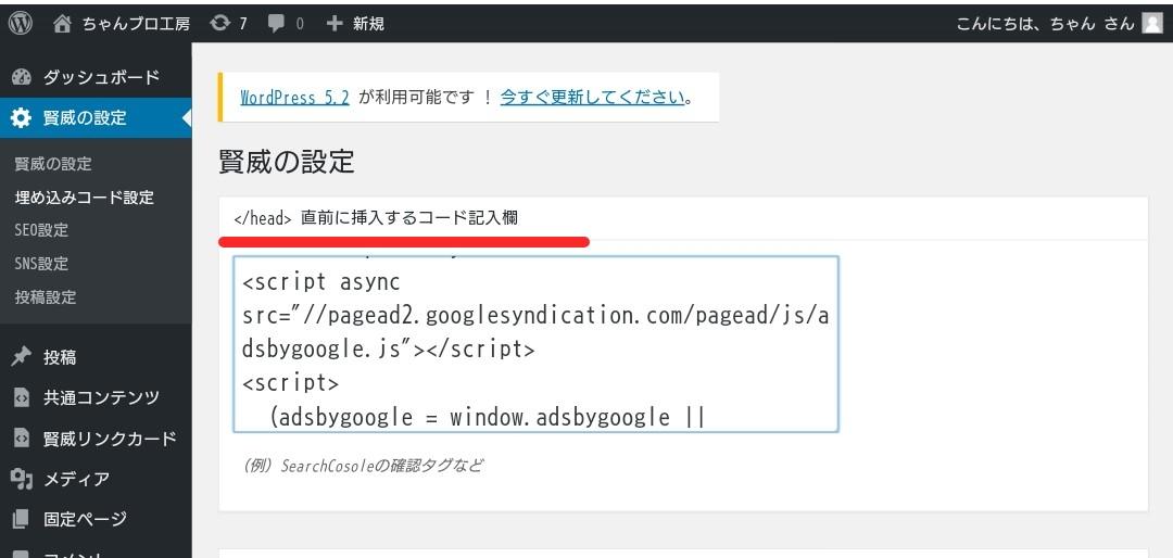 賢威8の</head>直前にコードを入れる画面