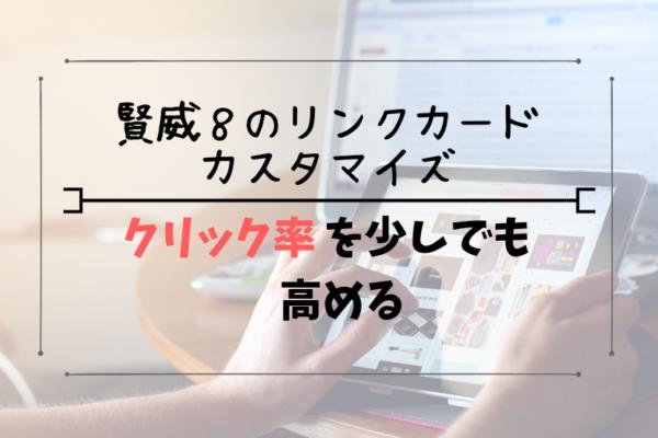 賢威8をワードプレスにインストールする方法~子テーマの作り方と設定できない時の対処法