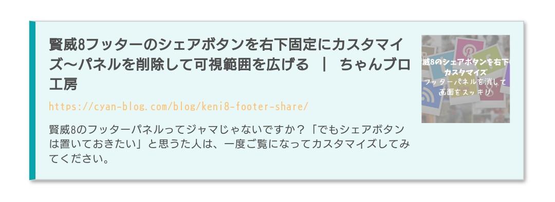 賢威8のリンクカード 付箋風 PC表示