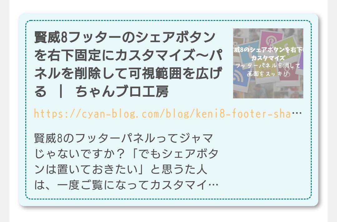 賢威8 リンクカード ステッチ風 スマホ表示