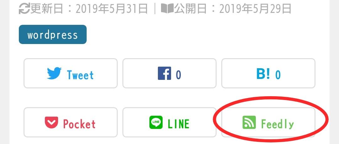賢威8 SNSボタン「Feedlyアイコン」を表示させるCSS