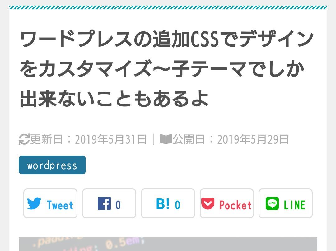 snsボタン「LINE・Pocket」を追加(スマホ)
