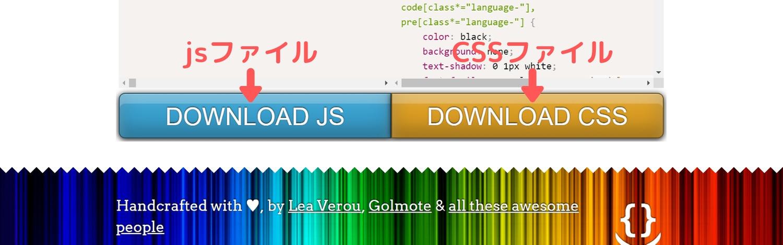 Prism.jsのjsファイルとCSSファイルをダウンロード