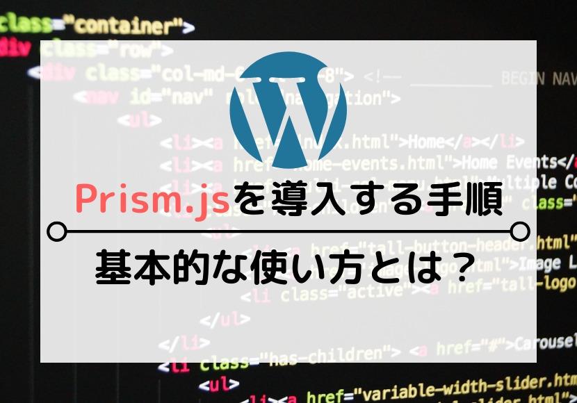 Prism.jsをWordPresに導入する方法