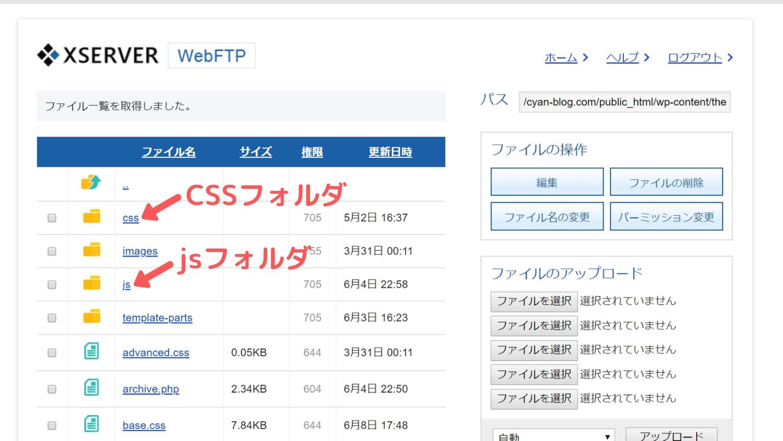 xserverのCSSフォルダとjsフォルダ