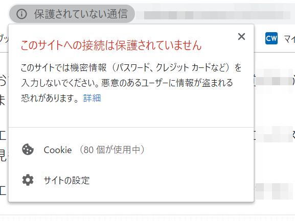SSL化されていないサイト