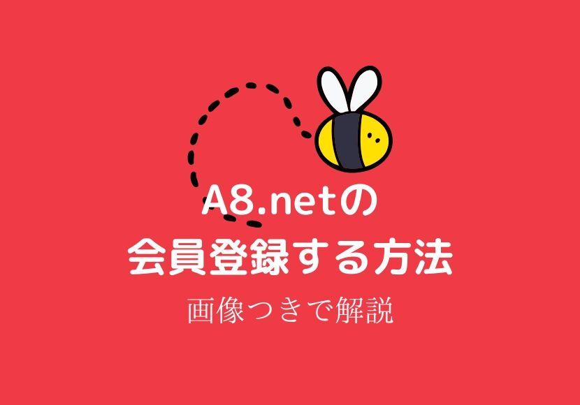 A8.netの会員登録する方法