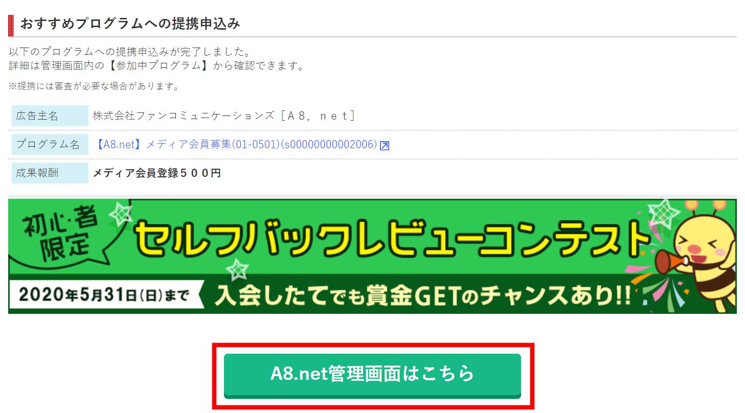 A8.net管理画面にログインする方法①