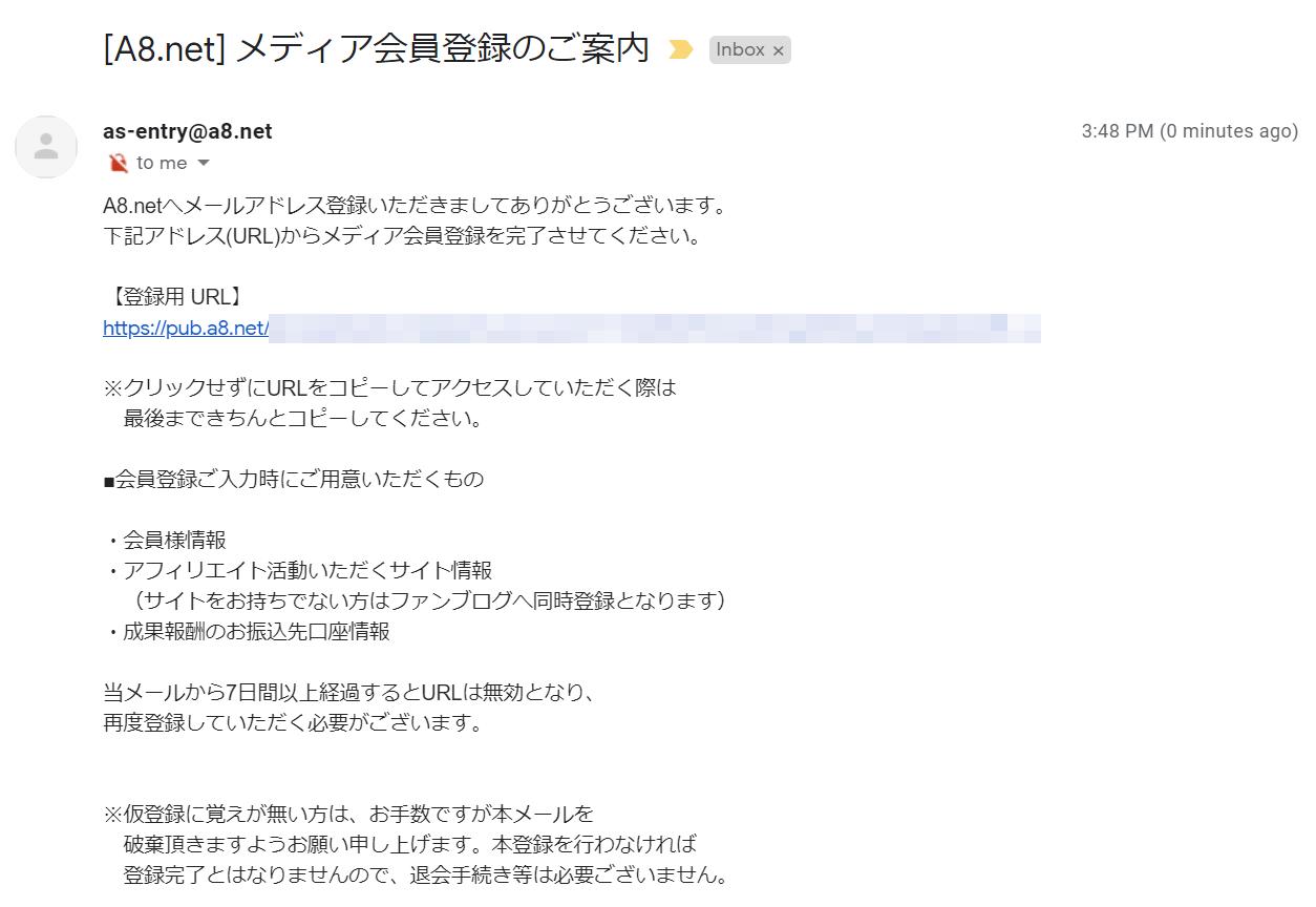 A8.netメディア会員登録のご案内メール内URL