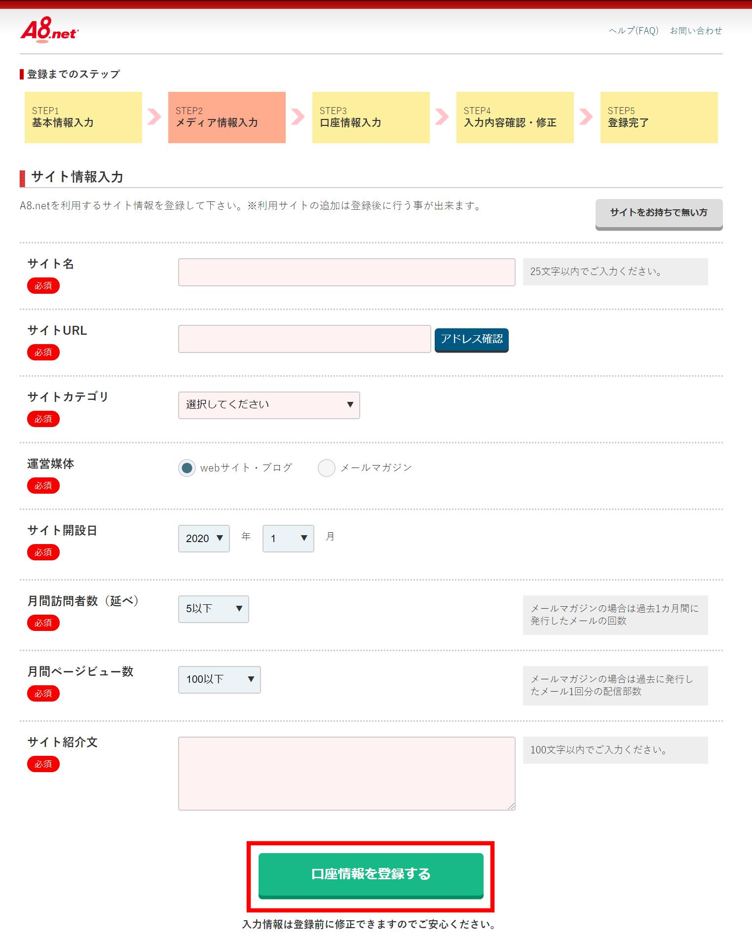 A8.net「サイトを持っている方」の登録内容