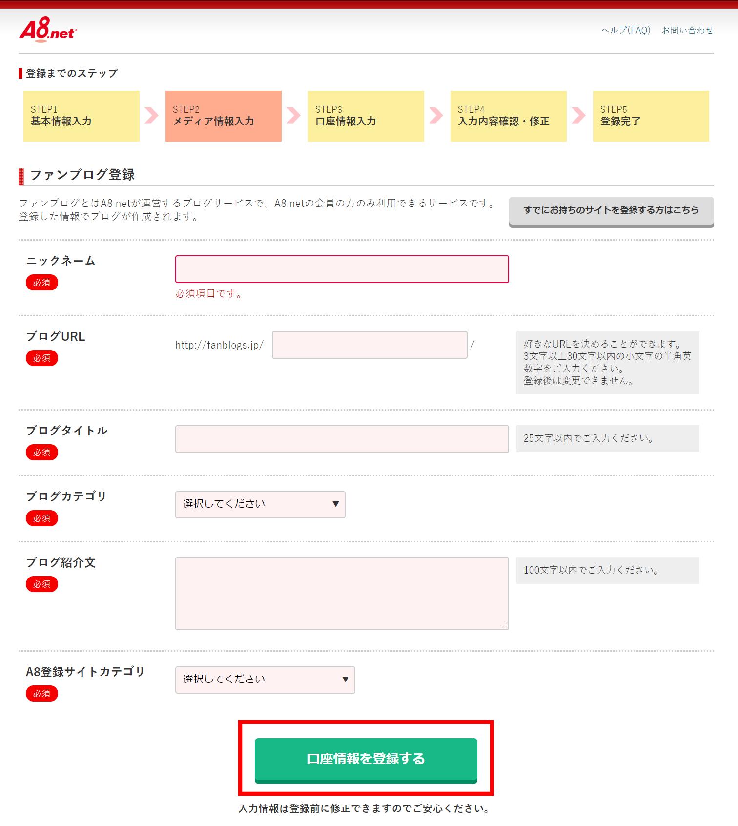 A8.net「サイトをお持ちで無い方」の登録内容