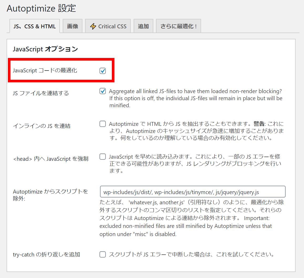 Autoptimizeの設定「JavaScriptオプション」