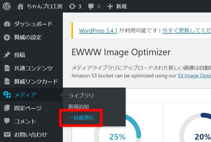 EWWW Image Optimizerの一括最適化