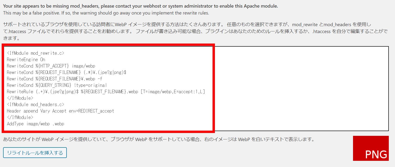 WebPタブ下部にある.htaccessに追記するコード