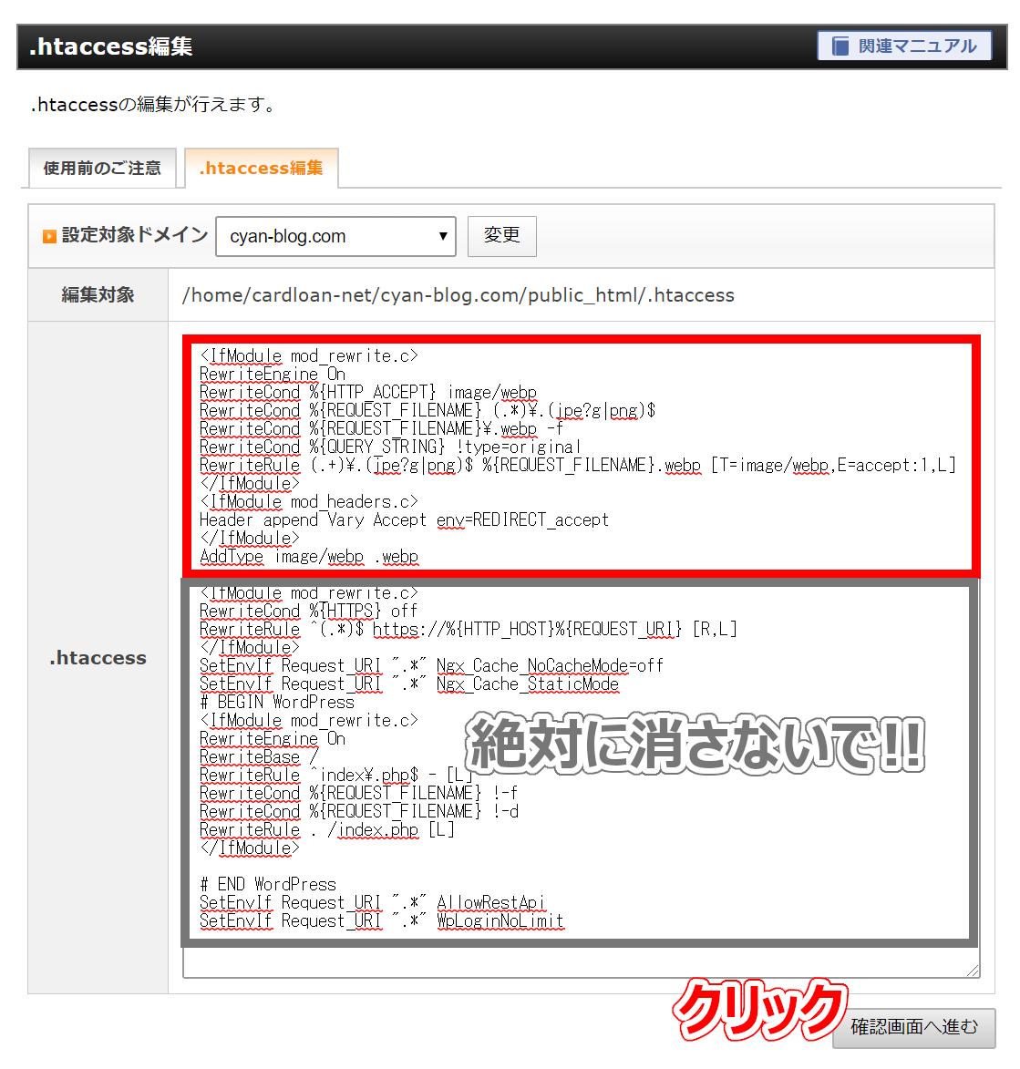 エックスサーバー「.htaccess編集」にWebP変換するコードを追記