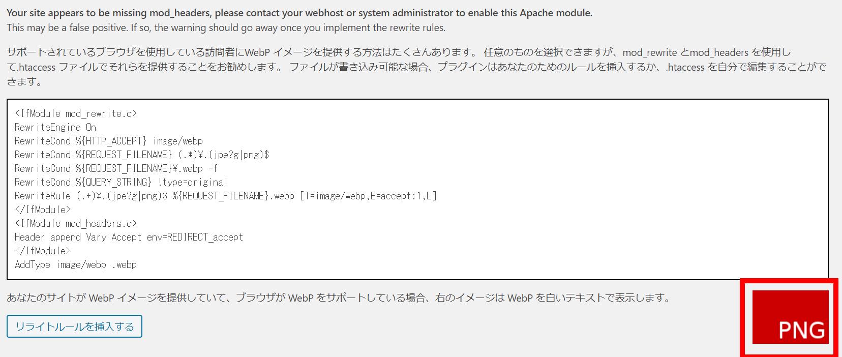 WebPへ変換前の表示
