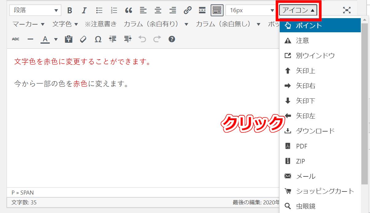 賢威8のビジュアルエディタでアイコンを入れる方法