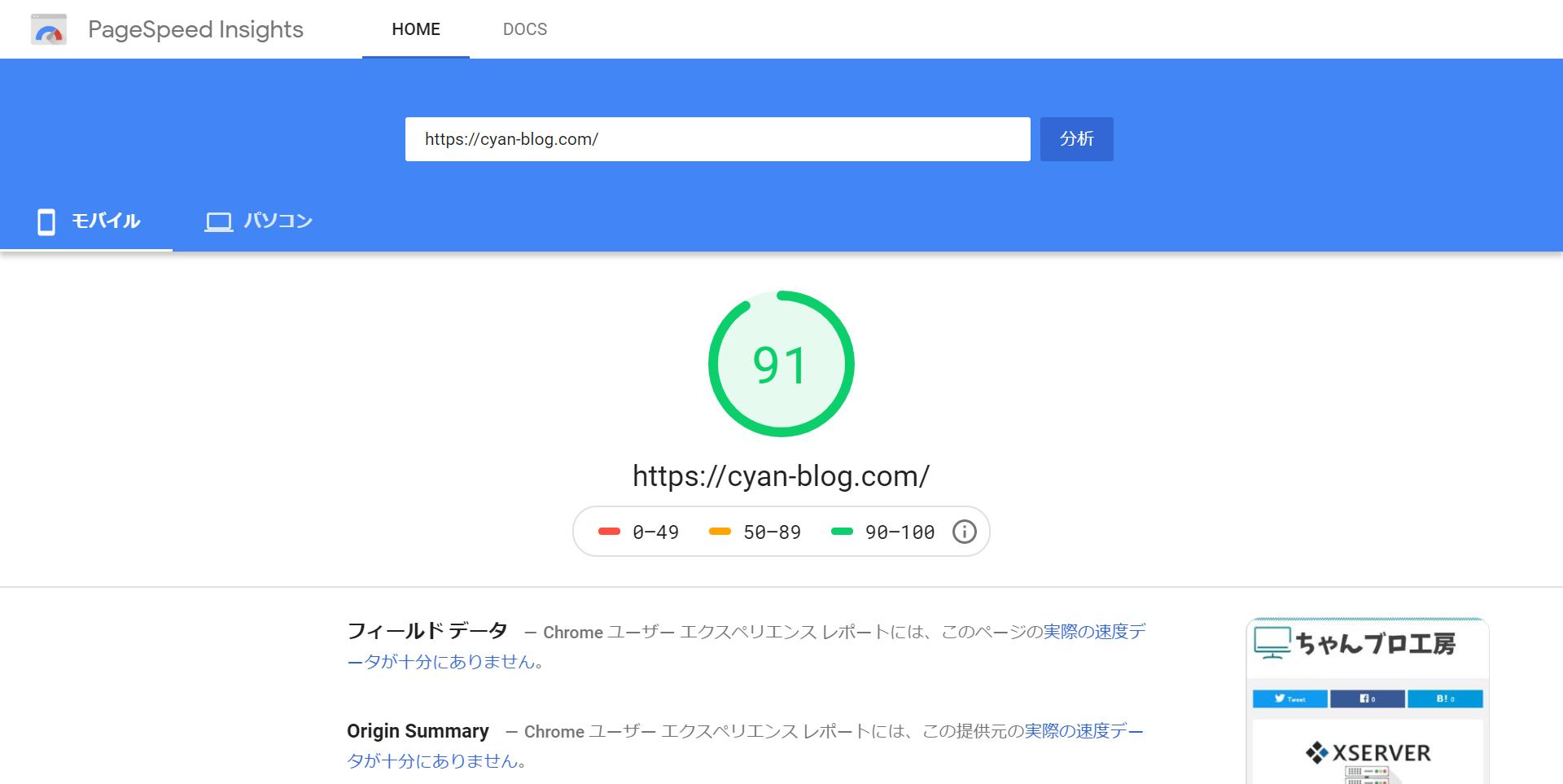 PageSpeed Insights(ページスピード インサイト)のトップ画面