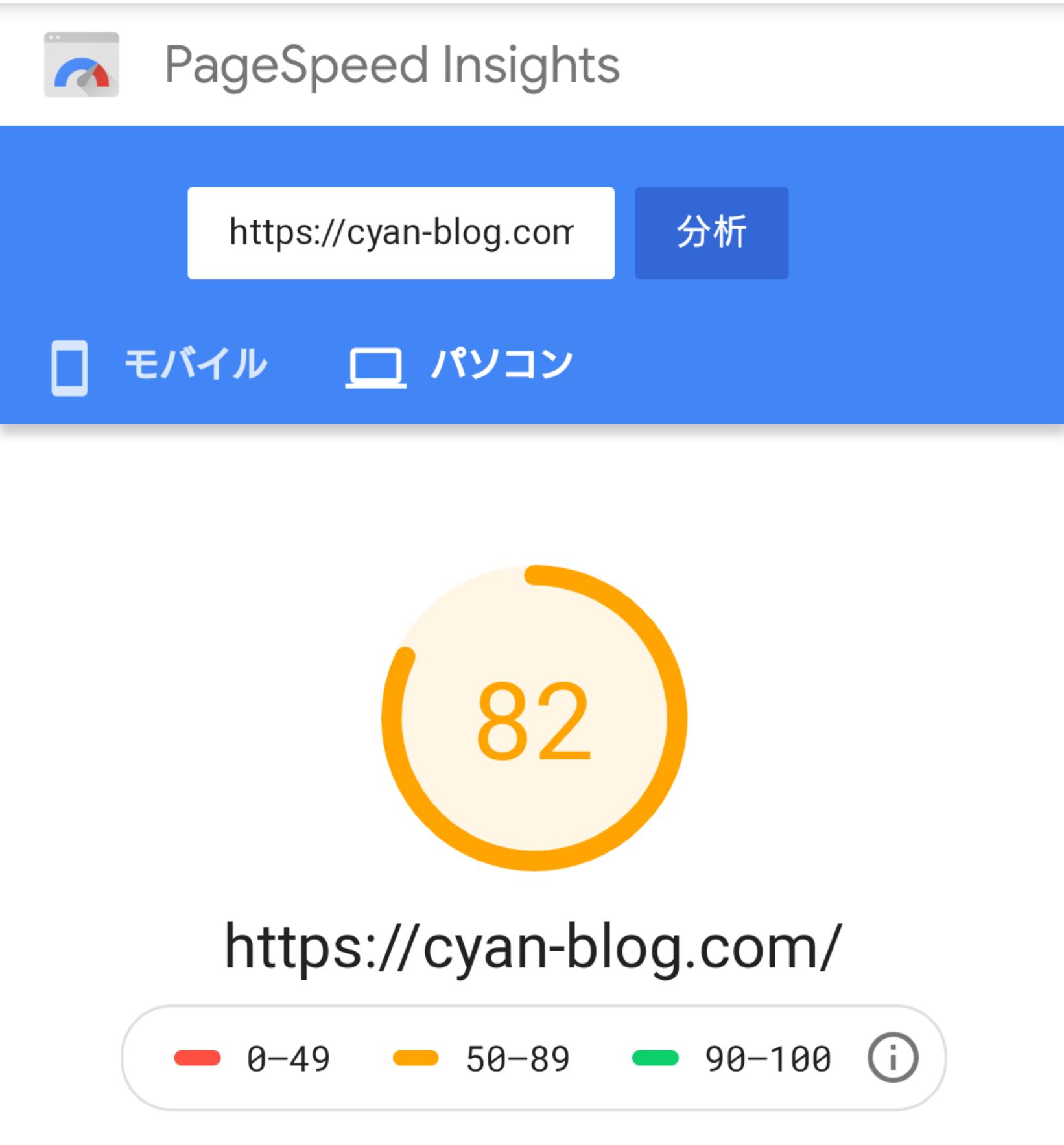 サイトスピード改善前(パソコン)